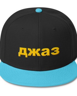 JAZZ IN RUSSIAN Wool Blend Snapback