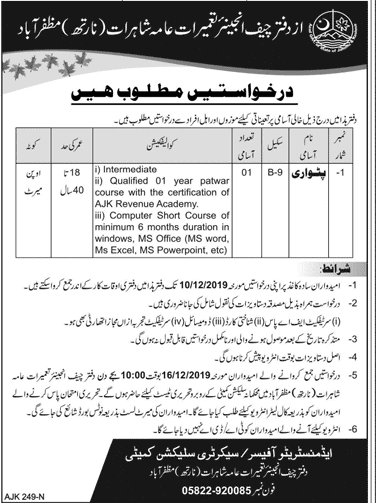 Selection Committee Office AJK Jobs