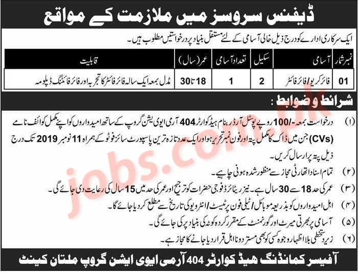 Pak Army Defence Services Jobs