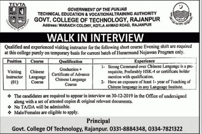 Govt College of Technology Tevta Jobs 2019