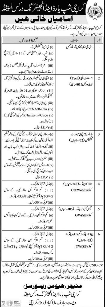 Karachi Shipyard Limited Jobs 2019