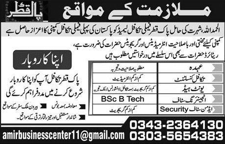 Pak Qatar Family Takaful Jobs 2019