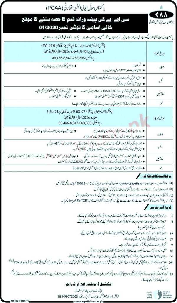 Pakistan Civil Aviation Authority Jobs 2020