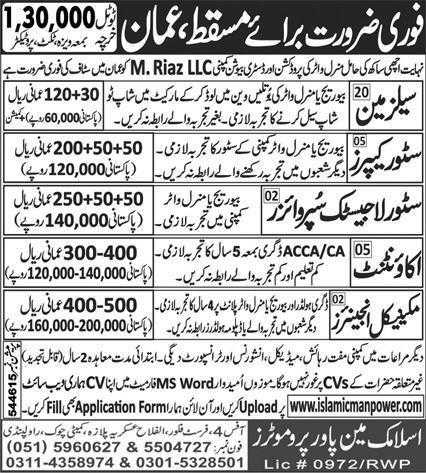 Islamic Manpower Promoters Jobs 2020