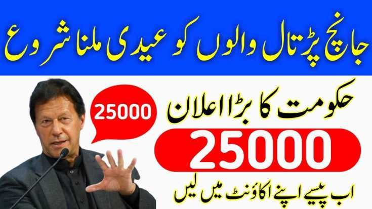 Ehsaas Eid Program Jobs 2020