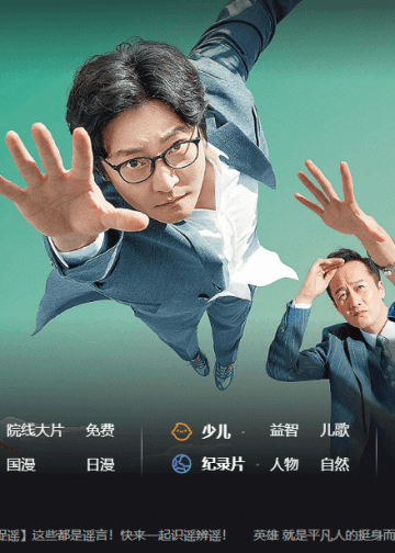 Youku Reviews, Features and Pricing
