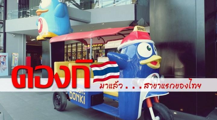 """รีวิว """"ดอง ดอง ดองกิ ทองหล่อ"""" สาขาแรกในไทย เก๋กู๊ดของถูกจริงๆ ด้วย"""