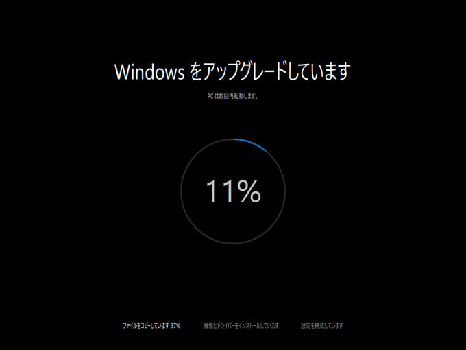 Windows 10 - 24 - Windowsをアップグレードしています 11%