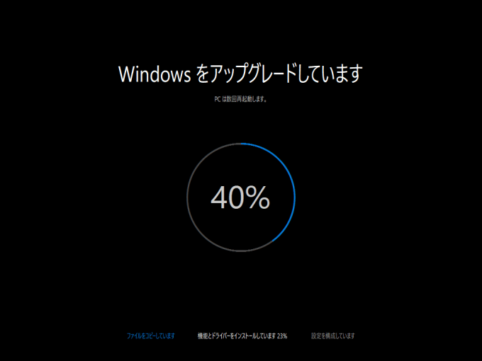 Windows 10 - 43 - Windowsをアップグレードしています 40%