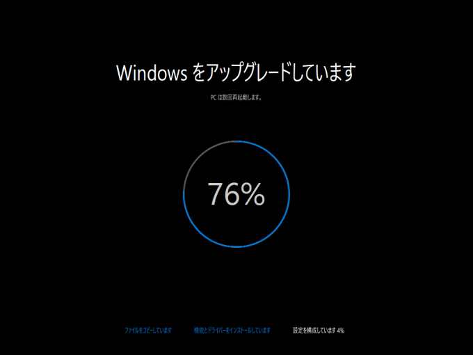 Windows 10 - 53 - Windowsをアップグレードしています 76%