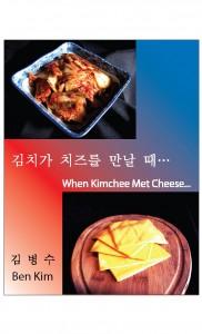 김치가 치즈를 만날 때