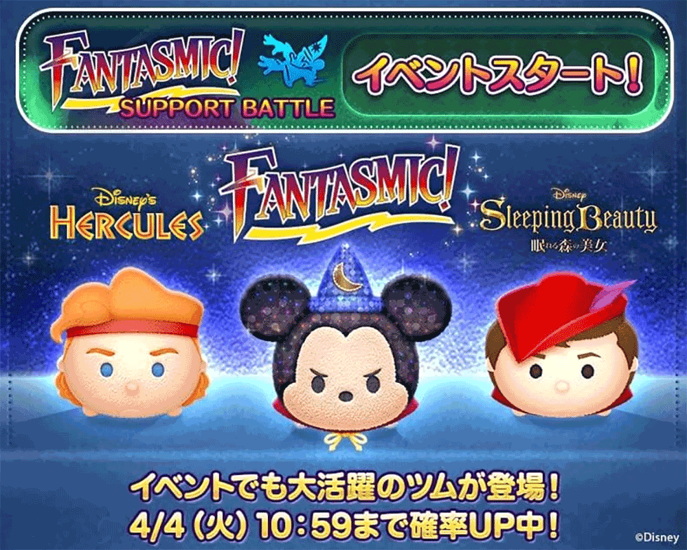 The September 2018 Disney Tsum Tsum Event Features 'Fantasmic' and 'Hercules'