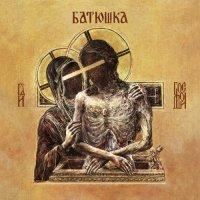 Batushka - Hospodi (2019)