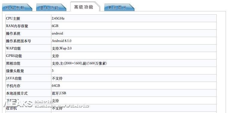 OnePlus 6 tenna