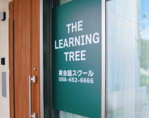 徳島 英語 英会話