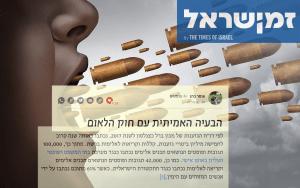 עומר כהן לזמן ישראל: ״הבעיה האמיתית עם חוק הלאום״