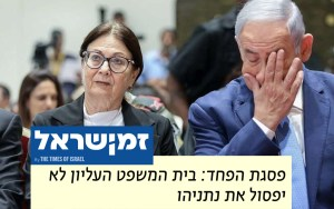זמן ישראל: ״פסגת הפחד: בית המשפט העליון לא יפסול את נתניהו״