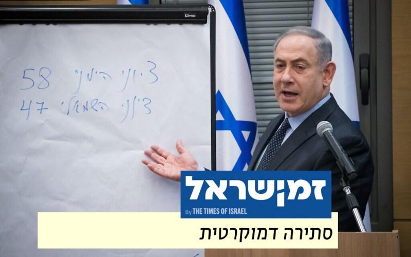 זמן ישראל ביבי