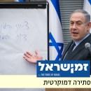 זמן ישראל: ״סתירה דמוקרטית״ (עומר כהן)