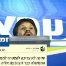זמן ישראל: ימינה לא צריכה להצטרף לממשלה; הממשלה כבר הצטרפה אליה