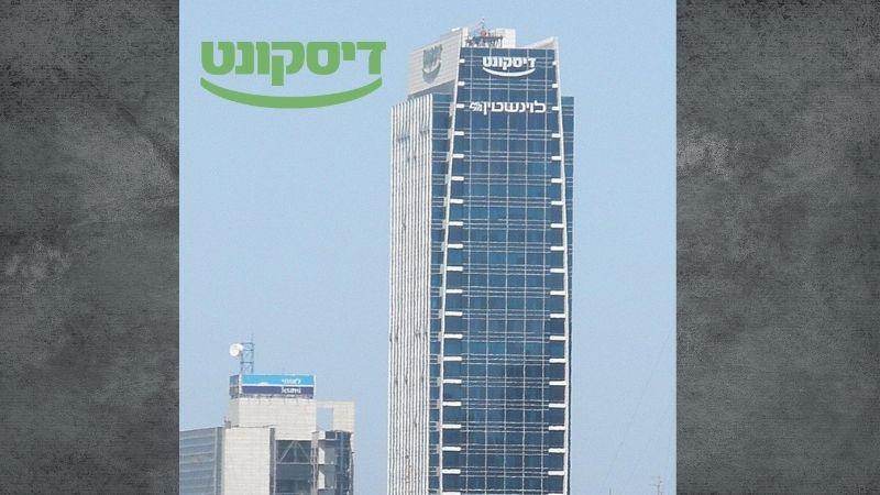 בנק דיסקונט בתל אביב