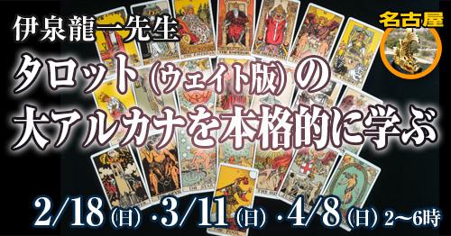 伊泉龍一先生タロットの大アルカナを本格的に学ぶウェイト版(全3回