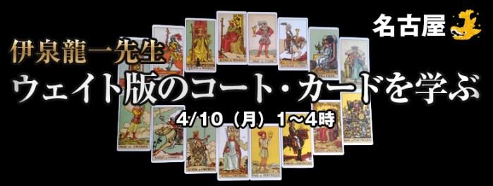 伊泉龍一先生のウェイト版タロットのコートカードを学ぶ(全1回