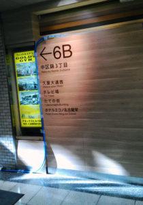 セントラルパーク6B