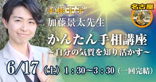 手相王子:加藤景太先生のかんたん手相講座~自分の気質を知り活かす~(2017/6/17土曜)名古屋