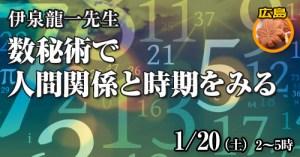 広島・伊泉龍一先生「数秘術で人間関係と時期をみる」