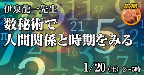 広島数秘術講座