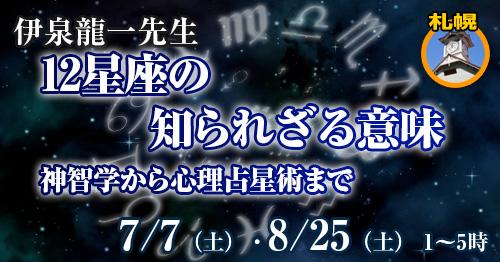 伊泉龍一先生12星座の知られざる意味2018/7~8札幌
