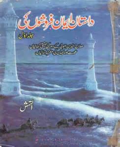 Dastaan Iman Faroshon Ki Complete PDF Free