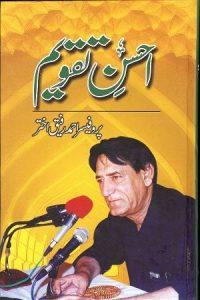 Ahsan e Taqweem By Prof Ahmed Rafique Akhtar Pdf