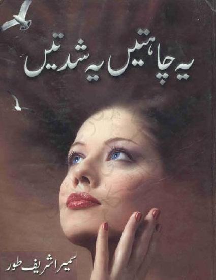 Ye Chahatain Ye Shiddatain Complete Novel Download