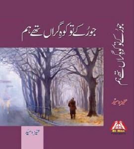 Jo Ruke To Kohe Giran The Hum Novel Pdf Download