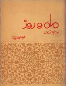 Mah O Roz By Hakeem Muhammad Saeed Pdf Free