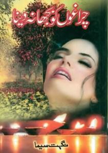 Charaghon Ko Bujha Na Dena Novel By Nighat Seema Pdf
