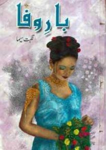 Bar e Wafa Novel By Nighat Seema Pdf