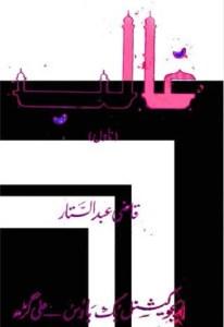 Ghalib Urdu Novel By Qazi Abdul Sattar Pdf