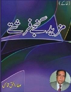 Mazeed Ganjay Farishtay By Ata Ul Haq Qasmi Pdf