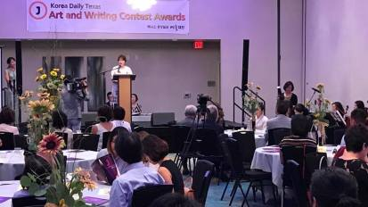Art and Writing Contest Awards – Korean Daily Texas