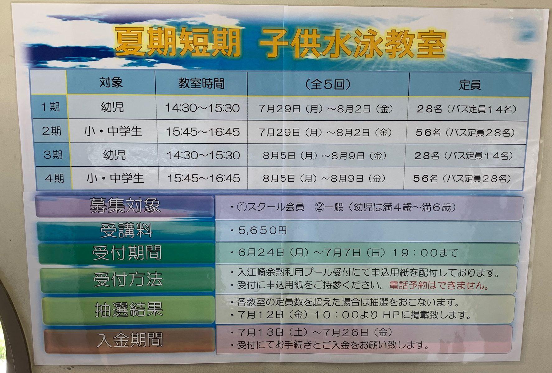 入江崎温水プール水泳教室