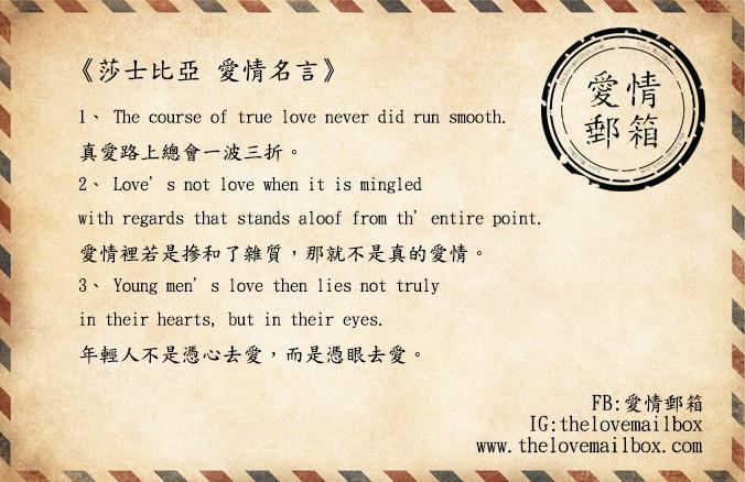 威廉·莎士比亞 William Shakespeare 中英文愛情名言 – 愛情郵箱