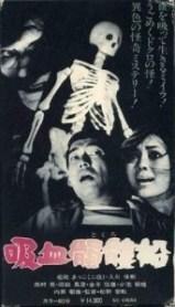 The-Living-Skeleton-poster-171x300