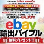 中本明宣 eBay輸出バイブル無料プレゼント