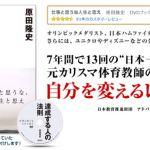 原田隆史 達成する人の法則