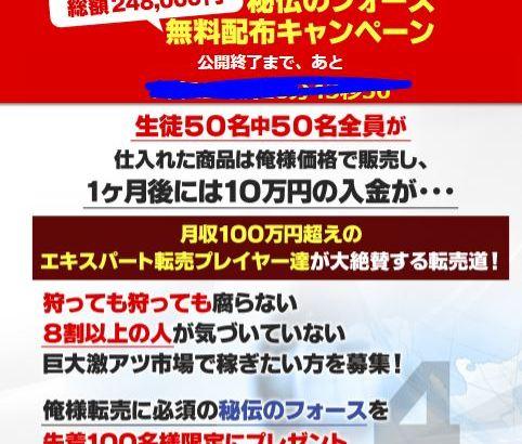 木田聖一 Resale Time Shortening -らく益転売-