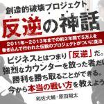 和佐大輔 創造的破壊プロジェクト〜反逆の神話〜