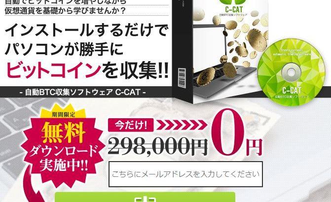 菅原清正 自動仮想通貨収集ソフトC-CAT